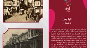 النرامواي في دمشق