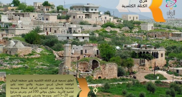 قرى الكتلة الكلسية