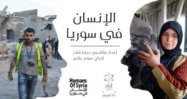 slide-الانسان في سوريا