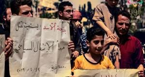 من مظاهرات دوما في جمعة لا بديل عن الرحيل/ راديو ألوان