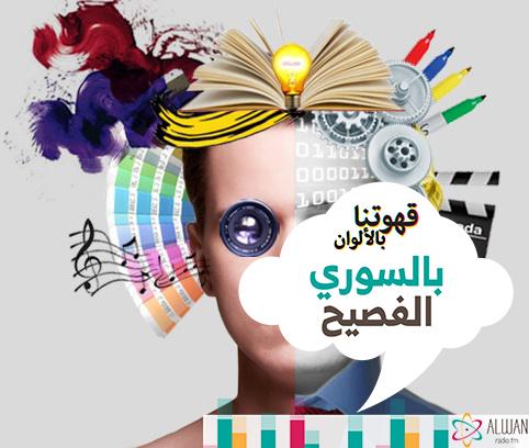 بالسوري الفصيح| شعب بيفهم بكل شيء !!